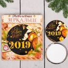 """Зеркало новогоднее в конверте """"С Новым годом 2019"""""""