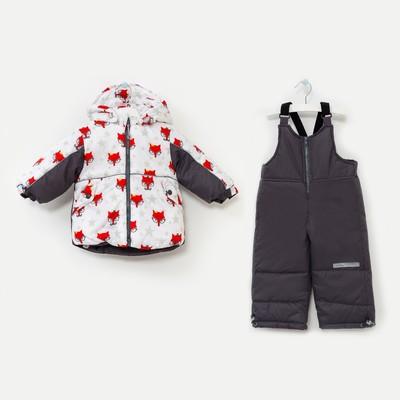 Комплект детский (Куртка + Полукомбинезон), рост 92 см, цвет серый(лисички)