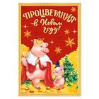 """Наклейка на бутылку """"Процветания в новом году"""""""