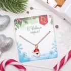 """Кулон """"Новогодний"""" дед мороз, цвет бело-красный в золоте, 45 см"""