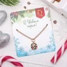 """Кулон """"Новогодний"""" подарок, цветной в золоте, 45 см"""