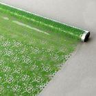 """Пленка для цветов и подарков """"Анастасия"""" салатовый 0.7 х 7 м, 40 мкм"""
