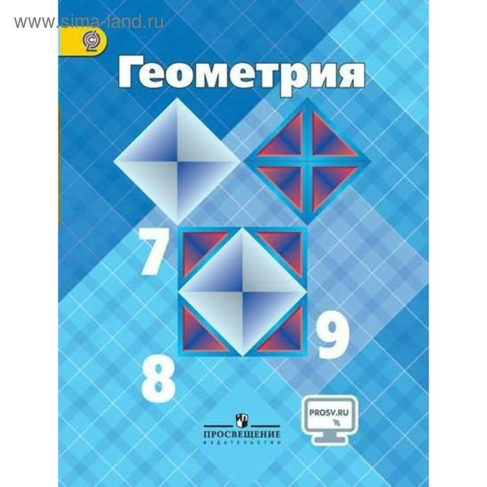 геометрия 10 просвещение решебник
