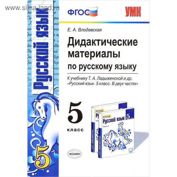 Гдз По Русскому Языку 8 Класс Дидактический Материал Макарова
