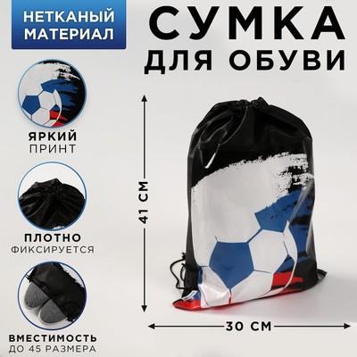 """Мешок для обуви """"Футбол"""", 26 х 37,5 см"""
