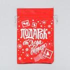 Мешочек подарочный парча «Подарок от Деда Мороза», 16 х 24см
