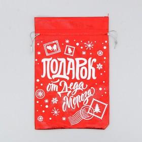 Мешочек подарочный парча «Подарок от Деда Мороза», 16 х 24см Ош