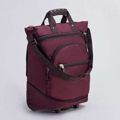 Сумка складная на колесах, 1 отдел на молнии, наружный карман, с расширением, цвет бордовый/коричневый