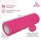 Роллер массажный для йоги 30х10 см, цвет розовый
