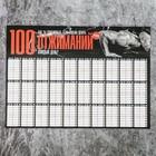 """Планинг """"100 отжиманий"""", 22 х 15,5 см"""