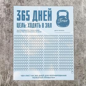 Планинг '365 дней', 22 х 18 см Ош