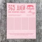 """Планинг """"356 дней без сладкого"""", 22 х 18 см"""