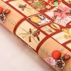 Бумага упаковочная глянцевая «Подарки под елкой», 70 х 100 см