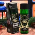 """Подарочный гель для душа """"Настоящему мужику на Новый год"""" с ароматом сяблока с корицей, 250 мл"""