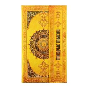 """Записная книжка с магнитным клапаном """"Мудрые мысли"""", 96 листов, А6"""