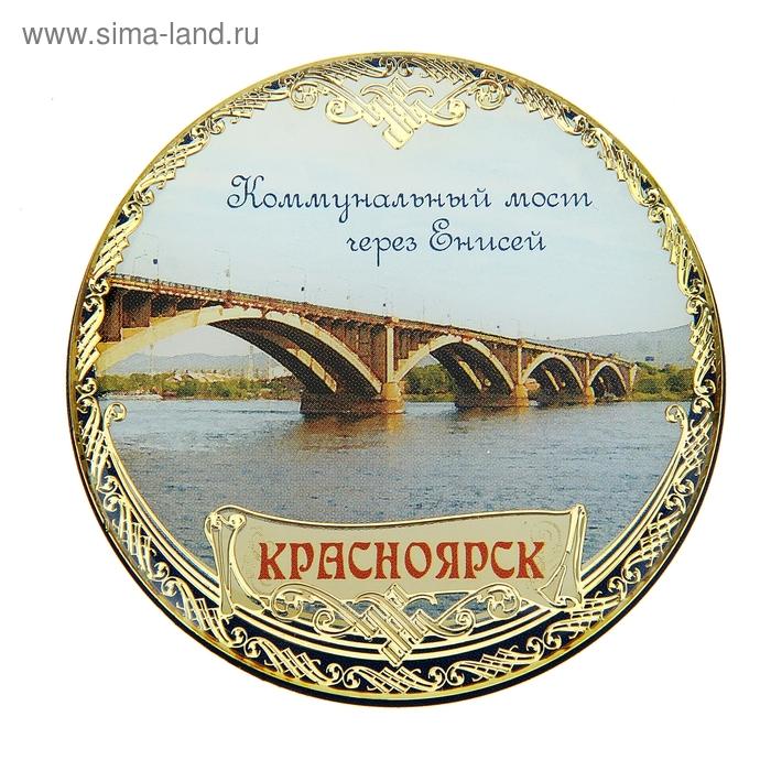 """Магнит """"Красноярск, Коммунальный мост"""""""