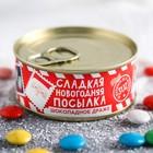 """Шоколадное драже в консервной банке """"Сладкая новогодняя посылка"""""""