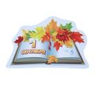 """Плакат вырубной """"Книга с осенним букетом"""" 227х362 мм"""