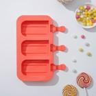 """Форма для леденцов и мороженого """"Эскимо макси"""", 3 ячейки"""