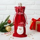 """Одежда на бутылку """"Дед Мороз колпак с рисунком"""" на завязках"""