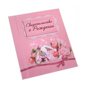 Свидетельство о рождении, формат А4, розовое, ламинированное