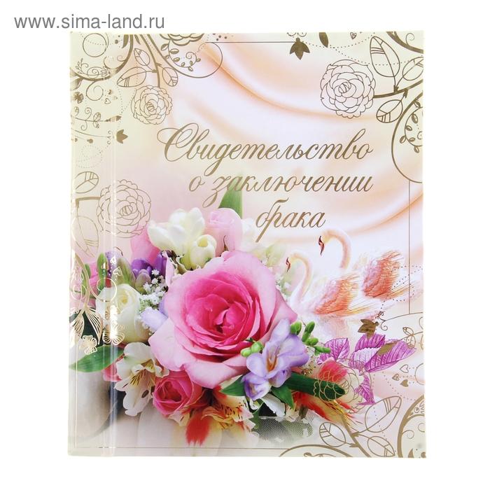 """Папка под свидетельство о заключении брака """"Цветы"""""""