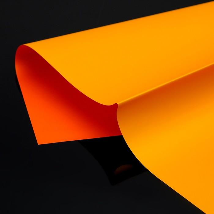 Плёнка матовая двухсторонняя, цвет оранжево-морковный, 60 х 60 см