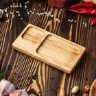 Доска для подачи блюд яспонской кухни, с отделением под соусник, массив ясеня, 20 х 10 см