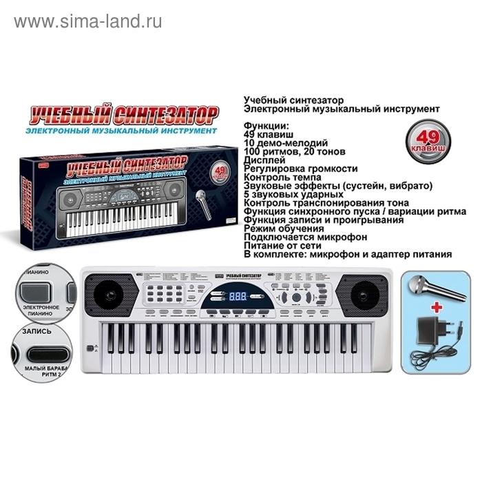 """Синтезатор """"Учебный"""", 49 клавиш, с микрофоном, адаптор для питания, работает от сети"""