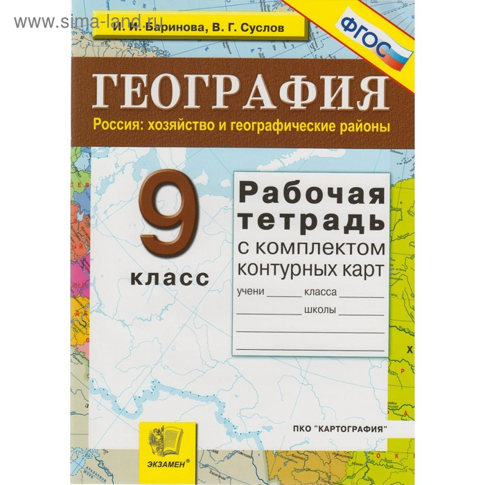 Гдз по учебнику география россии