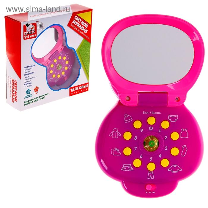 """Игрушка обучающая """"Свет мой зеркальце"""", световые и звуковые эффекты, работает от батареек"""