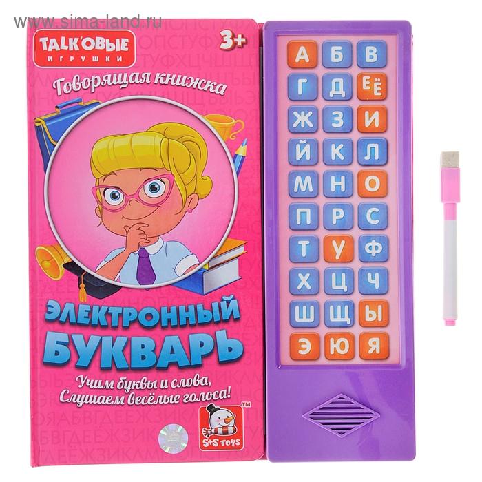 """Книга для детей обучающая """"Электронный букварь"""", с маркером, изучаем алфавит, учимся читать и писать, работает от батареек, 8 стр."""