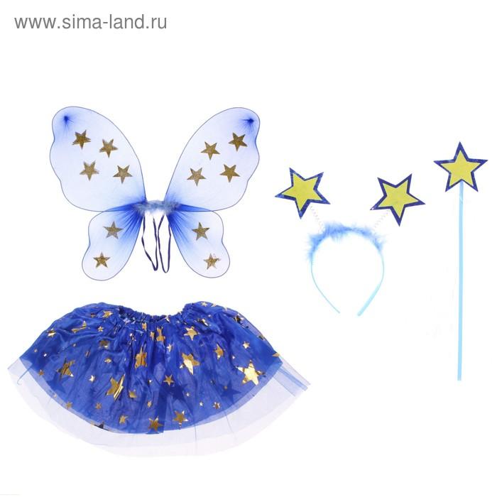 """Карнавальный набор """"Фея"""", звёздочки, 4 предмета: юбка, крылья, ободок, жезл, 2-4 года"""