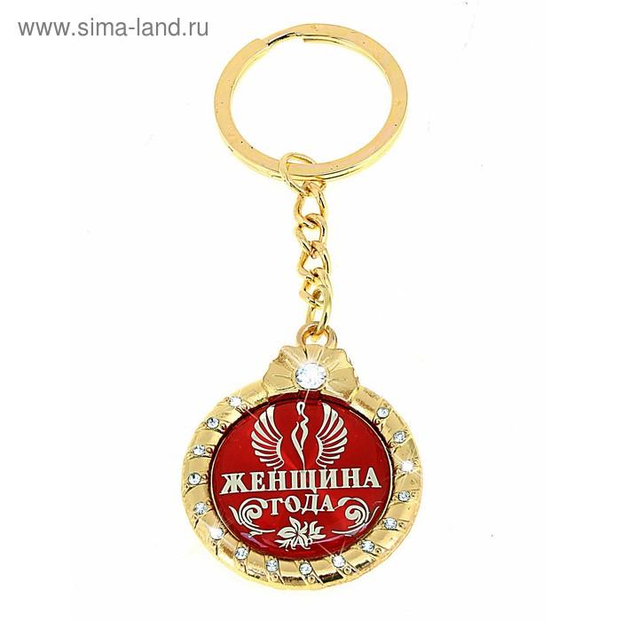 "Брелок - медаль ""Женщина года"""