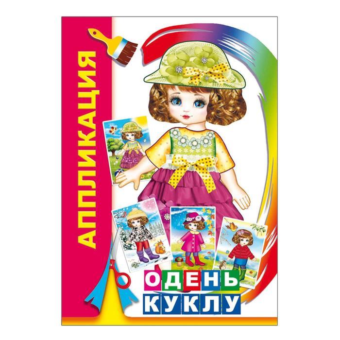 """Аппликация """"Одень куклу"""" 14 стр."""