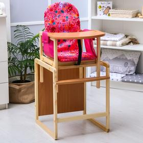 Стульчик-трансформер для кормления «Алекс», цвет розовый, рисунок МИКС
