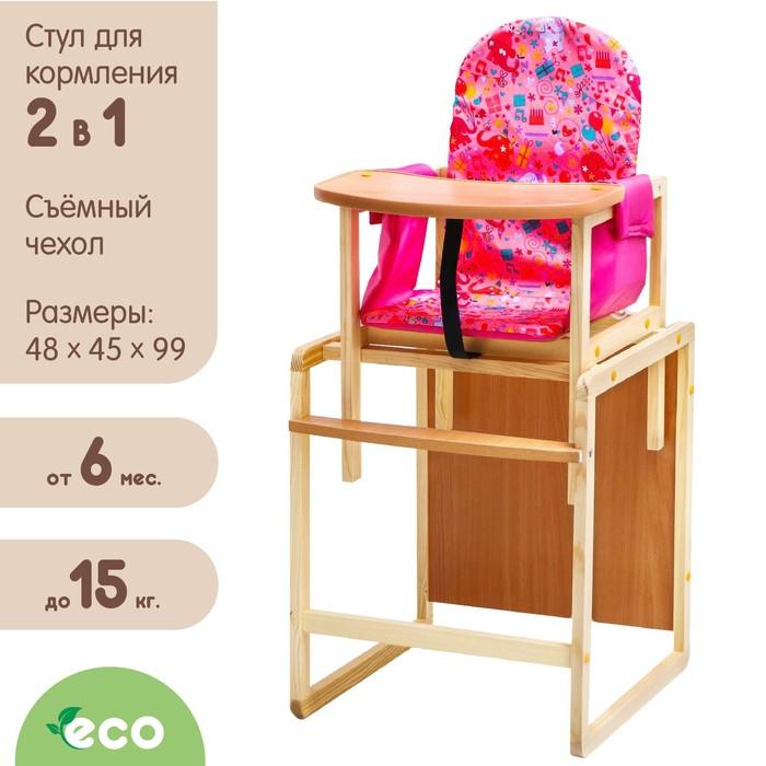 Стульчик-трансформер для кормления «Бутуз», цвет розовый