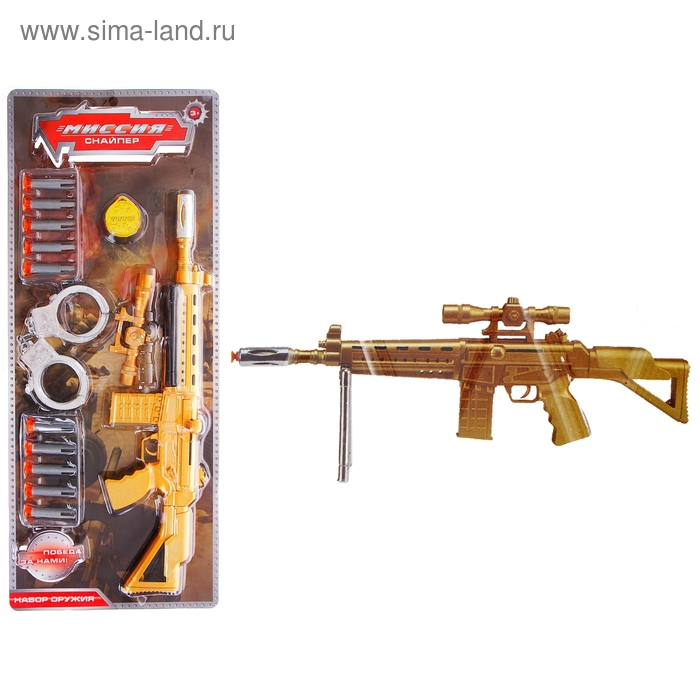 "Автомат ""Снайпер"", наручники, 10 пулек, медаль"