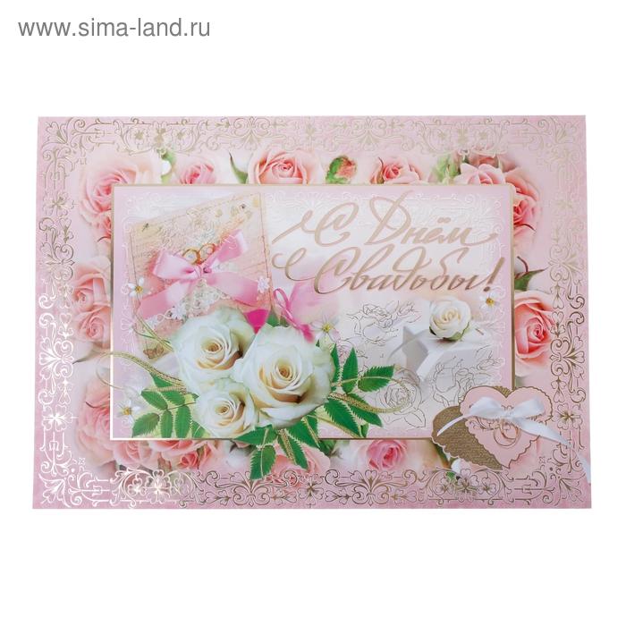 """Открытка """"С Днем Свадьбы!"""" Белые розы"""