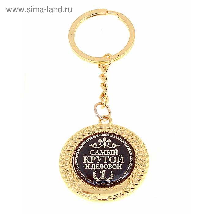 """Брелок - медаль """"Самый крутой и деловой"""""""