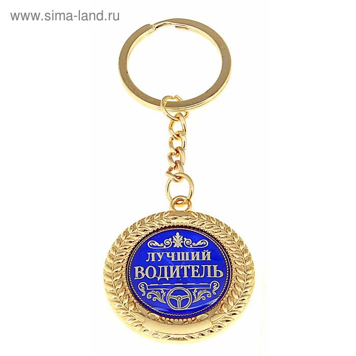 """Брелок-медаль """"Лучший водитель"""""""