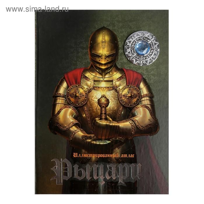 Атлас иллюстрированный Рыцари