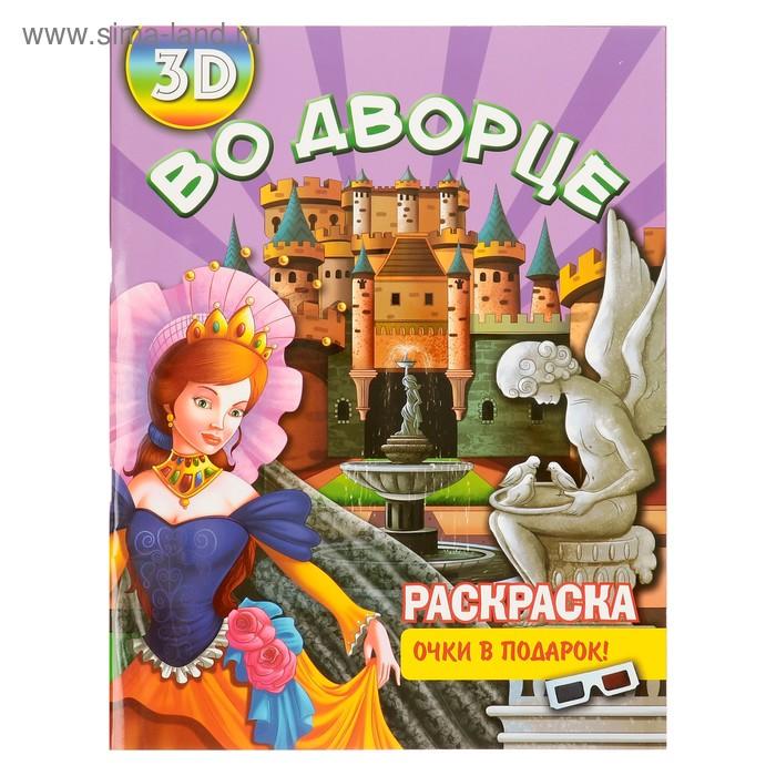 "Раскраска 3D ""Во дворце"""