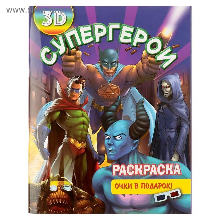 """Раскраска 3D """"Супергерои"""""""