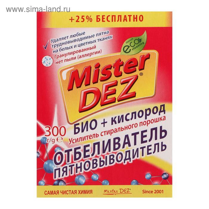 Усилитель стирального порошка Mister Dez БИО+КИСЛОРОД 300г