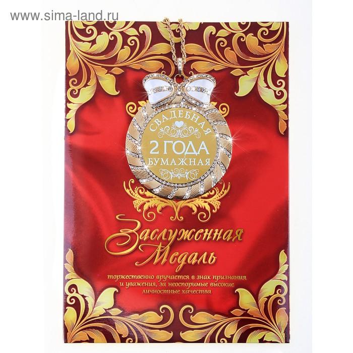"""Медаль в подарочной открытке """"Бумажная свадьба 2 года"""""""
