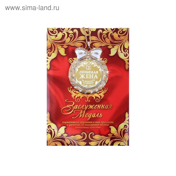 """Медаль в подарочной открытке """"Любимая жена"""""""