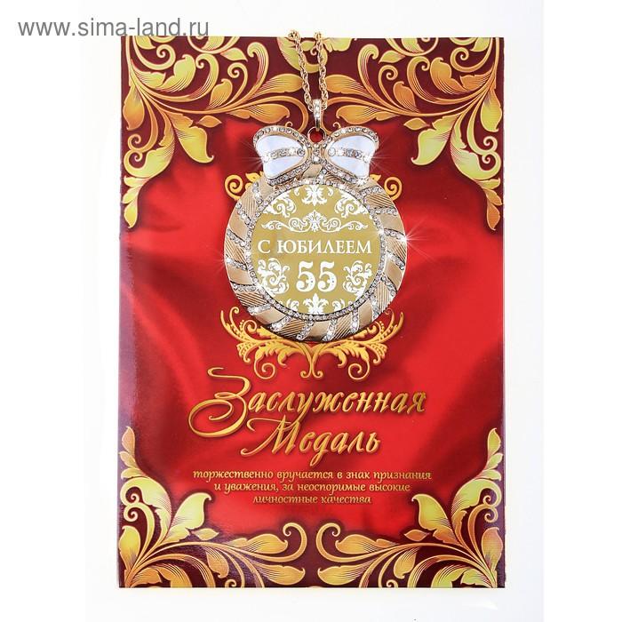 """Медаль в подарочной открытке """"С Юбилеем 55"""""""