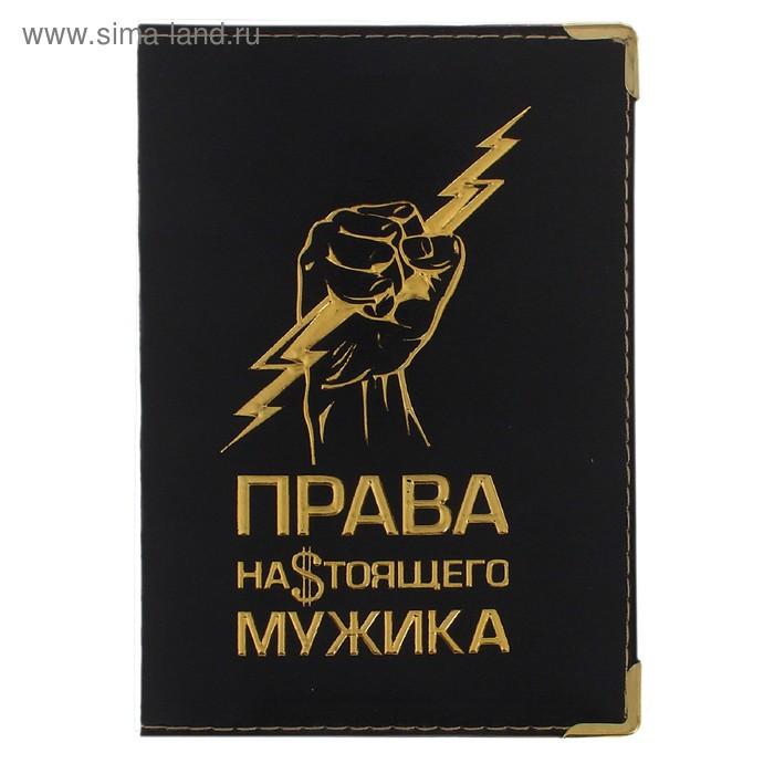 """Обложка для автодокументов """"Права настоящего мужика"""""""