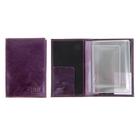 Обложка для автодокументов O-7-118, цвет фиолетовый